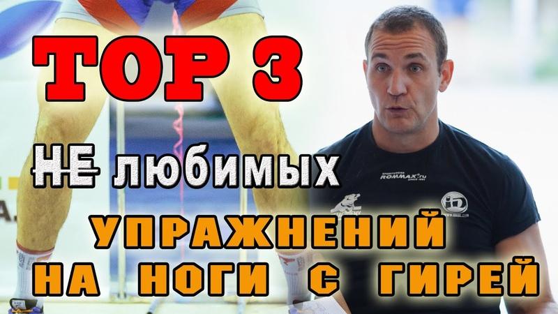 Топ 3 не любимых упражнений на ноги с гирей Иван Денисов