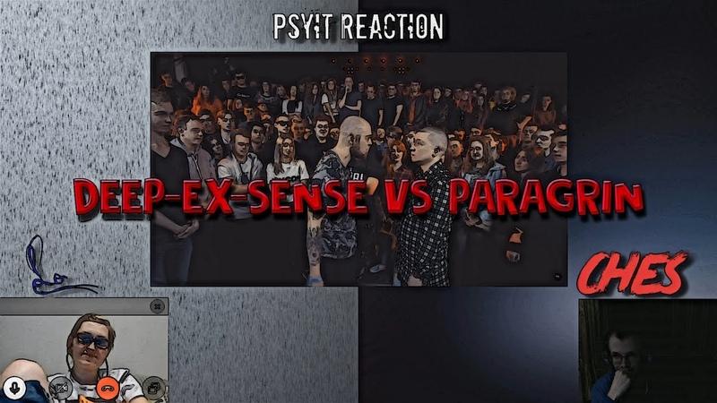 PSYIT REACTION СМОТРЯТ DEEP EX SENSE VS PARAGRIN RBL ALL STARS