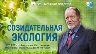 🌍 Созидательная экология с Анатолием Кудактиным
