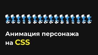 Анимация спрайта на CSS на примере персонажа.