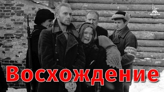 Восхождение (1976)