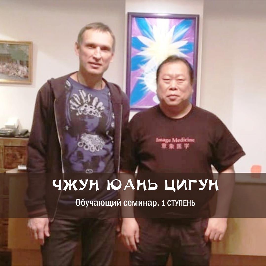 Афиша Екатеринбург 26-30 сентября / ЧЖУН ЮАНЬ ЦИГУН 1 ступень
