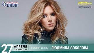 Людмила Соколова. Концерт на Радио Шансон («Живая струна»)