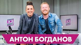 Антон Богданов: про уход из «Реальных пацанов», драку с медведем и юмор ради денег