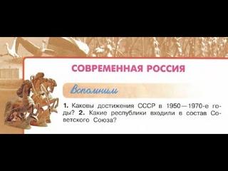 """Окружающий мир 4 класс ч.2, Перспектива, с.102-105, тема урока """"Современная Россия"""""""