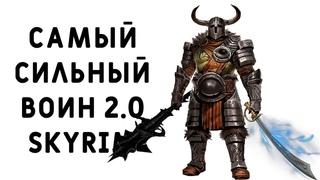 Skyrim | Гайд САМЫЙ СИЛЬНЫЙ ВОИН 2.0 В СКАЙРИМЕ! ДУАЛ   ( Секреты 382 )