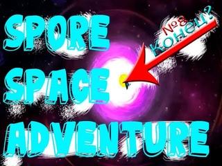 LP.(8)Гроксы и конец?*Spore космические приключения*