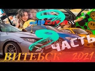 ВИТЕБСК DB DRAG 2021//часть 3  #dbdrag #vitebsk #loud