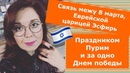 ЕВРЕЙСКИЙ ПРАЗДНИК 8 МАРТА.