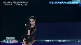 Alina Zagitova  The ICE 2019 SP Me Voy C