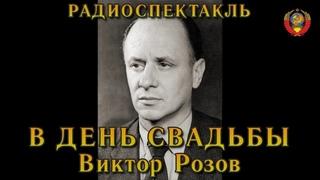 """""""В день свадьбы"""". Виктор Розов. Радиоспектакль СССР."""