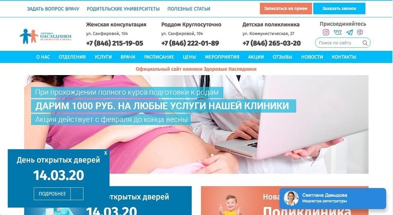 Кейс: 269 заявок за месяц для роддома по 59 руб за заявку, изображение №6