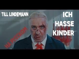 Till Lindemann - Ich Hasse Kinder На русском (ПЕРЕВОД)