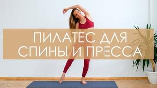 Пилатес для спины и пресса. Пилатес для похудения и стройности. Тренировка пресса за 20 минут.