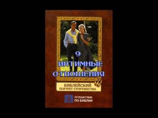 Б.УИЛКИНСОН - 9. ИНТИМНЫЕ ОТНОШЕНИЯ - БИБЛЕЙСКИЙ ПОРТРЕТ СУПРУЖЕСТВА