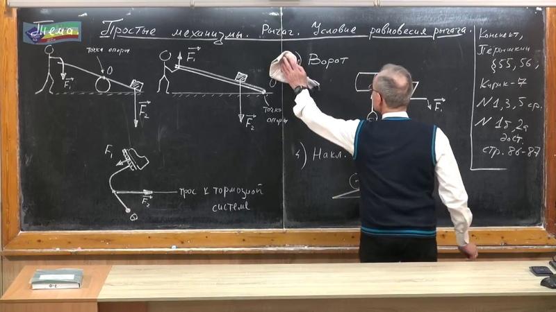 7 кл - 37. Простые механизмы. Рычаг. Условие равновесия рычага
