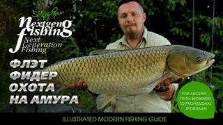 Flat Feeder охота на амура / Рыбалка нового поколения