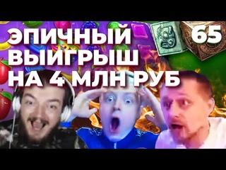 Казино онлайн   MELLSTROY в ШОКЕ поймал ЗАНОС на 4 МЛН