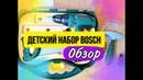Детский набор инструментов Bosch, игрушки, для мальчика, обзор, отзыв, покупки, мама блог, влог