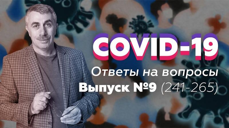 COVID 19 Ответы на вопросы Выпуск №9 вопросы 241 265 Доктор Комаровский