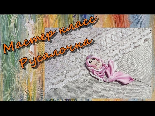 Мастер класс DIY Русалочка из полимерной глины The Little Mermaid from polymer clay