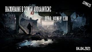"""Сериал - """"выживание в зомби апокалипсис"""" - серия 25"""