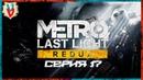 Прохождение Metro Last Light [Луч Надежды] Redux-Серия 17 (Мертвый Город, Красная площадь)