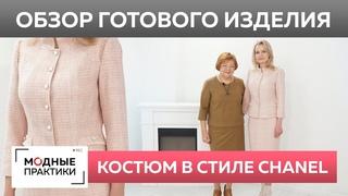 Костюм в стиле Chanel для очаровательной Татьяны. Обзор готового изделия — жакет и юбка-карандаш.