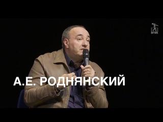 Творческая встреча с Александром Роднянским  во ВГИКе