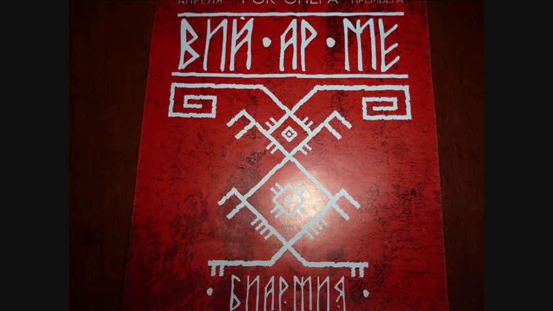 Биармия марийская рок опера 18 11 18