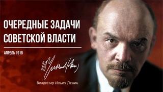 Ленин В.И. — Очередные задачи советской власти ()