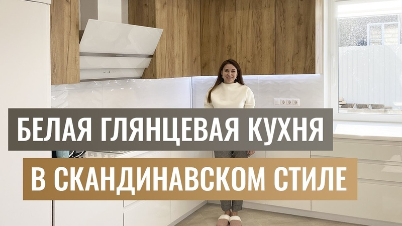 Белая глянцевая кухня на заказ Кухни на заказ в Москве Угловая кухня Обзор кухни