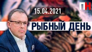 """Шоу """"Рыбный день"""" с Дмитрием Спиваком на """"Першому Незалежному"""", . Полное видео"""