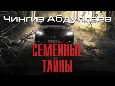Чингиз Абдуллаев Семейные тайны 1