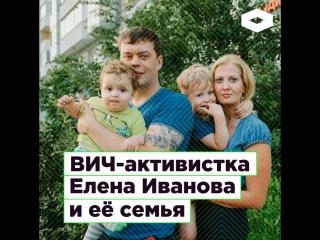 ВИЧ-активистка Елена Иванова и ее семья | ROMB