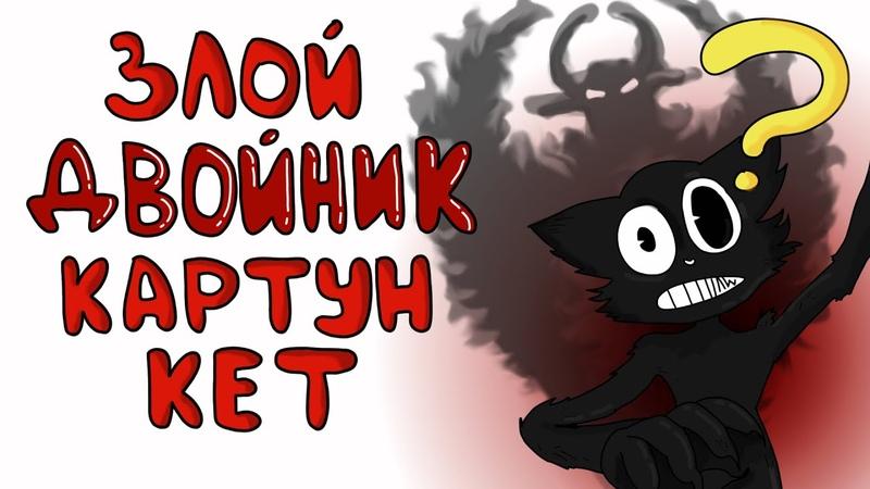 ЗЛОЙ ДВОЙНИК КАРТУН КЕТ Cartoon Cat Анимация истории Персеваля