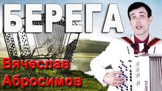 ♫ ♫ ПЕСНЯ ПРОНИКАЕТ ПРЯМО В СЕРДЦЕ!!! ❤️ (А на том берегу/кавер/Малинин)