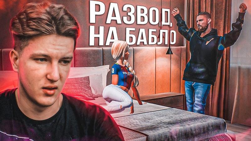 НАКАЗАЛ МОШЕННИЦУ ПОПРОШАЙКУ в GTA КРМП Радмир РП
