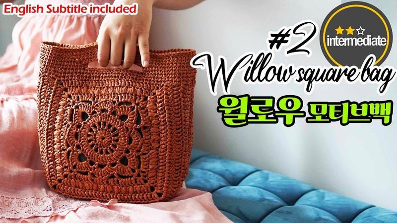 🇰🇷🇨🇦 ENG214회 Part 2 모티브 품은 코바늘 가방 crochet willow granny square motif bag 2