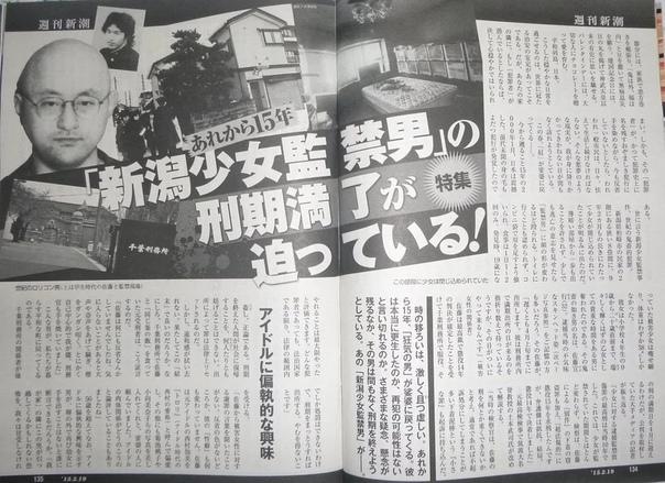 История Сано Фусако: девять лет плена