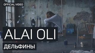 Alai Oli - Дельфины (Official video)