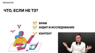 Как составить ТЗ на разработку сайта? (Рындин Виктор, руководитель агентства Wemakefab)