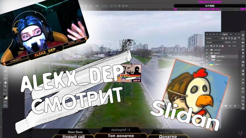 ALEKX DEP СМОТРИТ Slidan