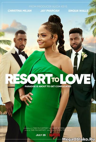 От любви не убежишь / Resort to Love (2021/WEB-DL/WEB-DLRip)