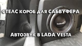 V&KO // Мнение об ограничителях / Стелс короб для сабвуфера / Автозвук в LADA Vesta!
