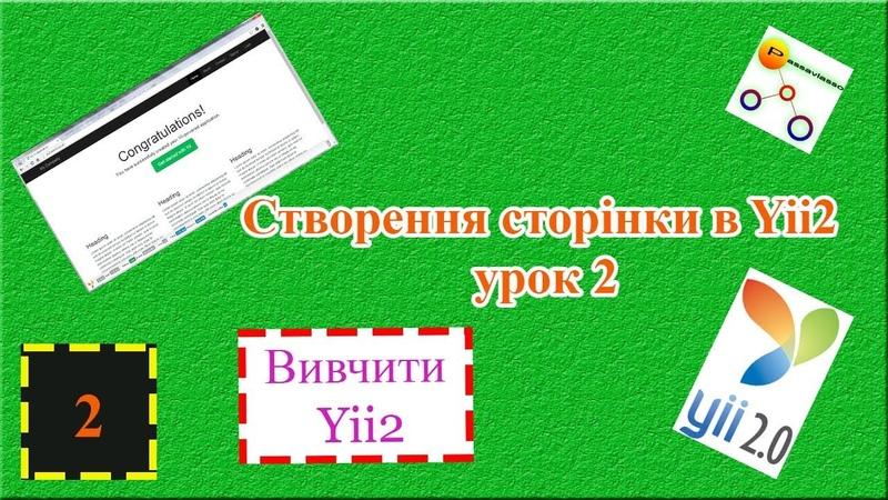 Створення сторінки в Yii2 - урок 2