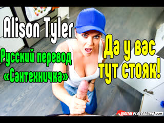 Alison Tyler большие сиськи big tits [Трах, all sex, porn, big tits, Milf, инцест, порно blowjob brazzers секс анальное]