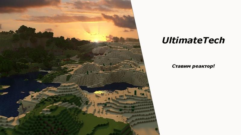 Развитие на сервере UltimateTech CenturyMine №4 Ставим реактор