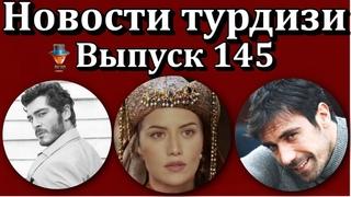 Новости турдизи. Выпуск 145