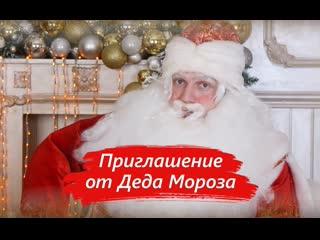 Приглашение от Деда Мороза